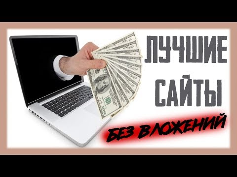 Как реально заработать деньги в интернете БЕЗ ВЛОЖЕНИЙ И БЕЗ ОБМАНА в 2020 году