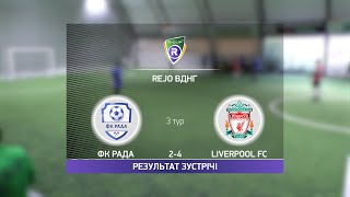 Обзор матча ФК Рада Liverpool FC Турнир по мини футболу в Киеве
