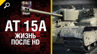 AT 15A:  жизнь после HD - от Slayer [World of Tanks]