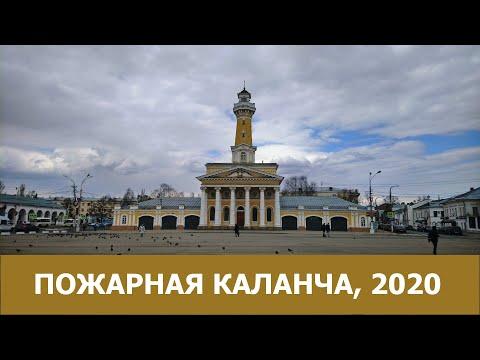 Пожарная каланча, Кострома,