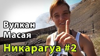 На такси в кратер вулкана Масая. Никарагуа #2 | Provolod & Leeloo