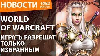 World of Warcraft. Играть разрешат только избранным. Новости