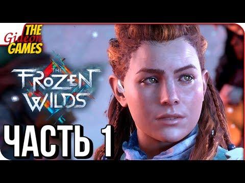 HORIZON: Frozen Wilds ➤ Прохождение #1 ➤ НОВЫЕ МОРОЗНЫЕ МАШИНЫ