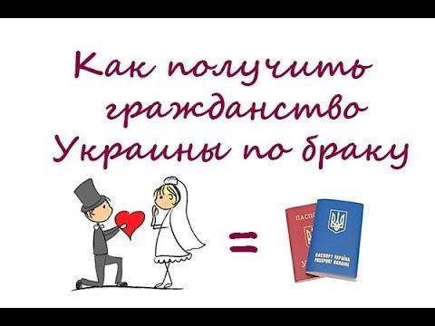 Как получить гражданство Украины по браку