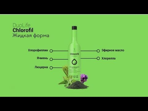 Хлорофилл компании DuoLife
