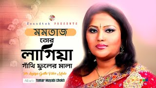 Momtaz - Tor Lagiya Gathi Fuler Mala | Tomar Mayabi Chokh | Soundtek