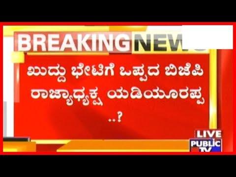 BS Yeddyurappa Hasn't Agreed To Ramesh Jarkiholi's Move To BJP..!
