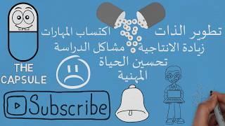 ايه هي قناة الكبسولة وايه اللى بتقدمه؟ - المجتمع المبهج