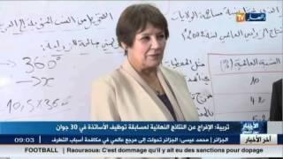 تربية : الافراج عن النتائج النهائية لمسابقة توظيف الأساتذة في 30 جوان