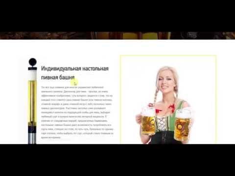 Создание сайта под ключ @Метр Пива | Web Site Design @Beer Meter