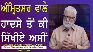 Prime Discussion With Jatinder Pannu 702_Analysis Of Amritsar Rail