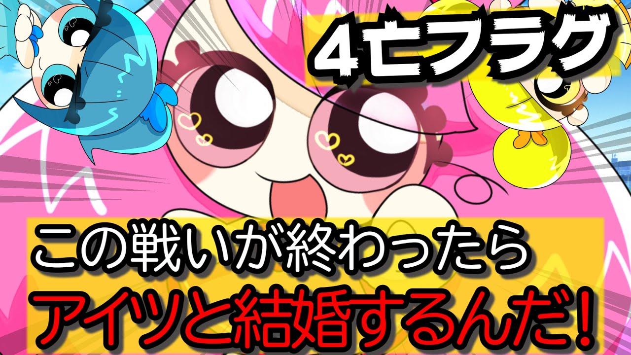 【プリティア】それ言っちゃアカンやつ!!!【4話】