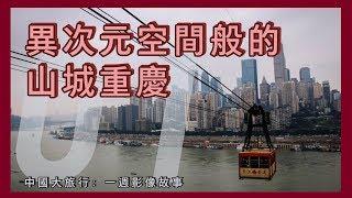 【重慶・中國】異次元空間般的山城重慶|中國大旅行|一週影像故事