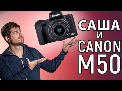 Canon M50 - ЛУЧШАЯ КАМЕРА ДЛЯ ВЛОГА | Опыт использования Саши Ляпоты