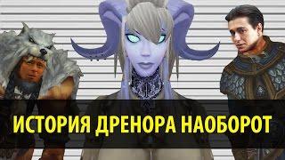 История Дренора Наоборот