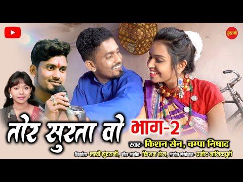 Tor Surta Vo - 2   तोर सुरता वो - 2   Kishan Sen   Champa Nishad   Poonam Sahu   Cg Song 2021