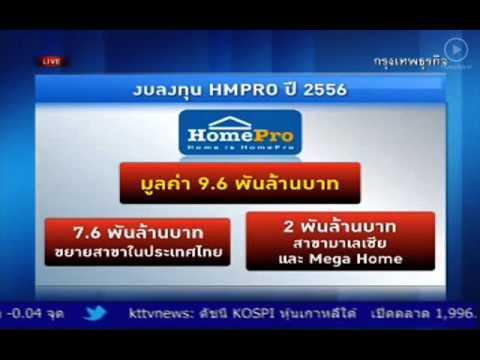 HMPRO แผนลงทุนปี 2556 Mega Home