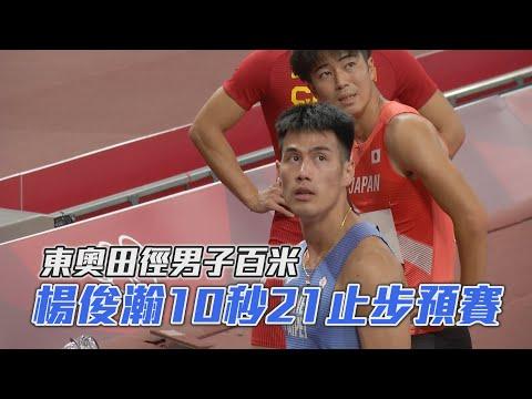東奧田徑男子百米 楊俊瀚10秒21止步預賽/愛爾達電視20210731