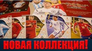 распаковка НОВОЙ коллекции panini adrenalyn xl FIFA World Cup 2018 - 3 карточки limited edition
