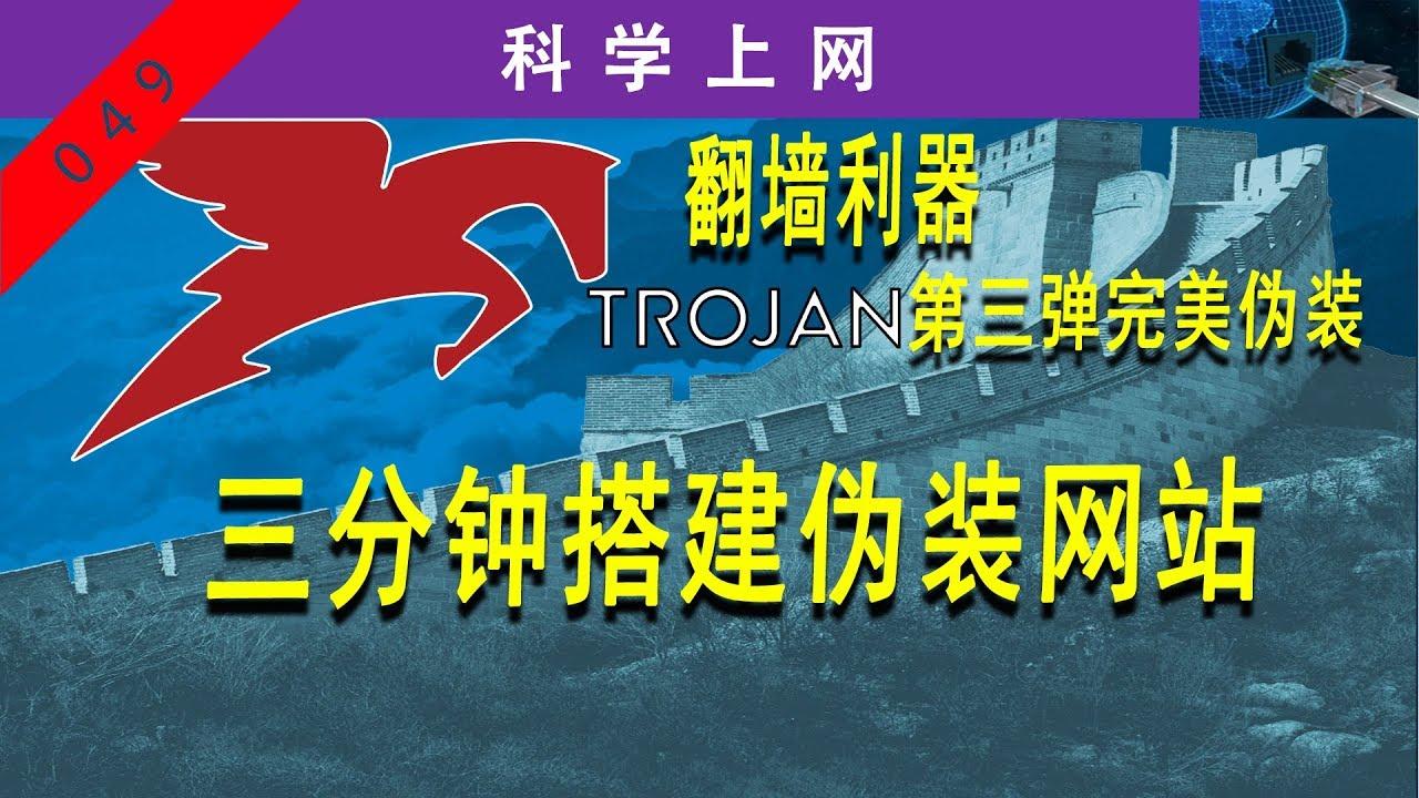 翻墙利器:Trojan,第三弹,完美伪装,三分钟搭建Trojan伪装网站