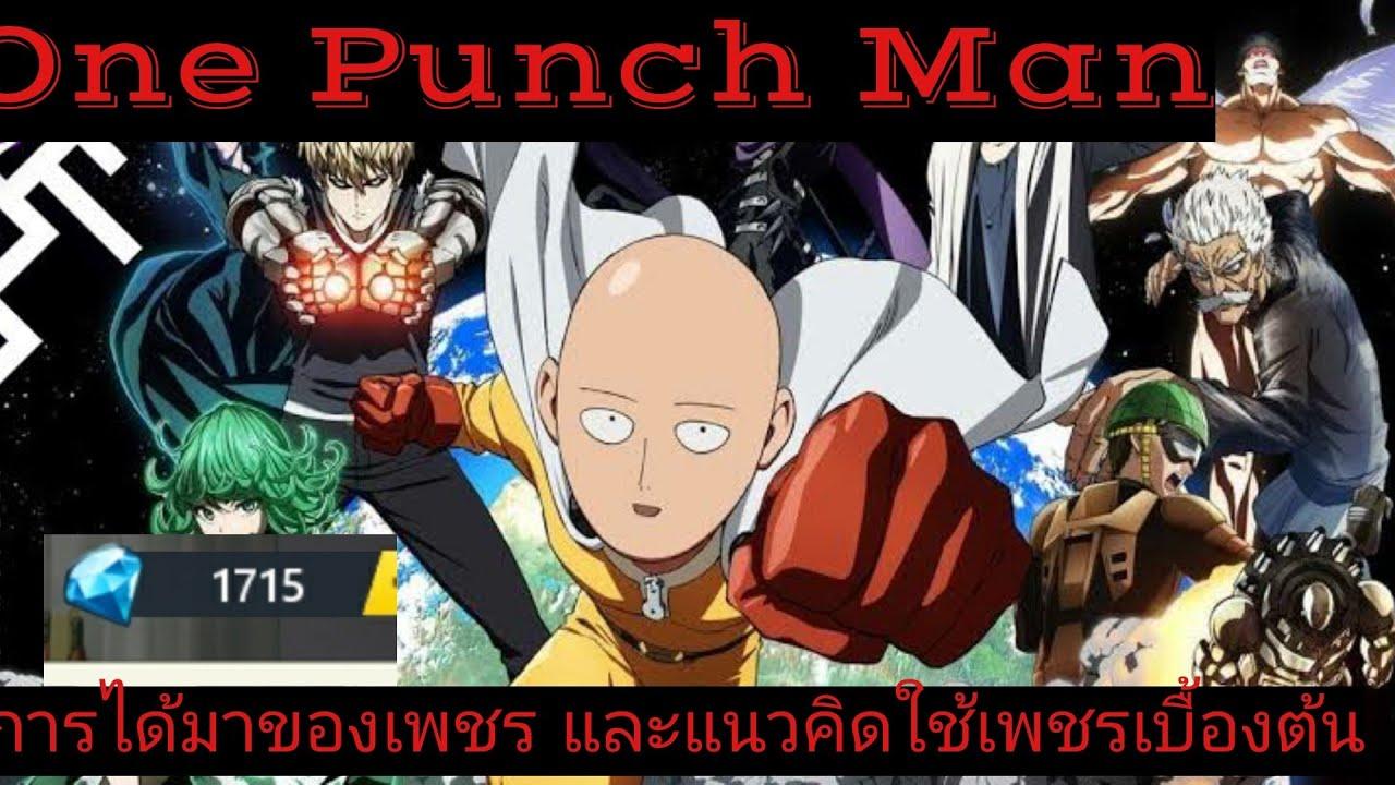 One Punch man - วิธีการหาเพชร และการใช้เพชรขั้นต้น