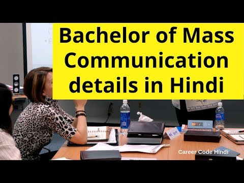 Bachelor of Mass Communication course details in Hindi