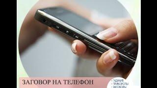 Заговор чтобы парень написал или позвонил(Серьёзная магия от известной ворожеи http://100-privorotov.ru Авторские ритуалы на приворот http://100-privorotov.ru/privorot_na_muzha/..., 2016-06-20T17:52:04.000Z)