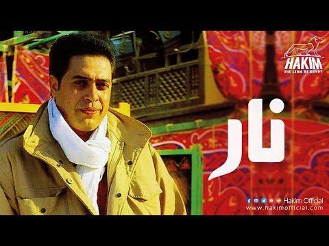 Hakim - Nar / حكيم - نار