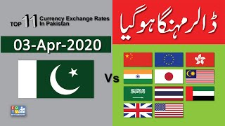 US Dollar Rate Today  | Forex  Exchange Rate| Top 11 Currencies Vs PKR | 03-04-2020 | FBTV Markets