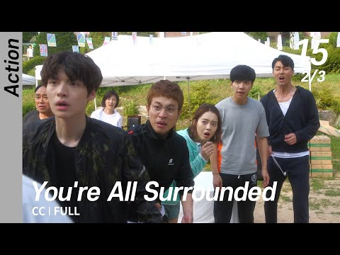 [CC/FULL] You're All Surrounded EP15 (2/3) | 너희들은포위됐다