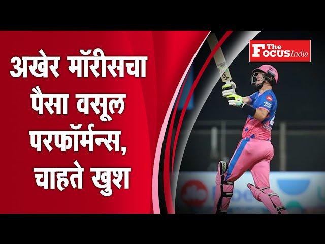 IPL 2021 : अखेर मॉरीसचा पैसा वसूल परफॉर्मन्स, चाहते खुश l Thefocus india