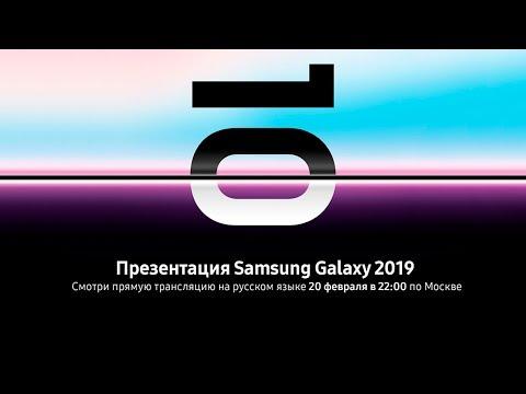 Презентация Samsung Galaxy 2019