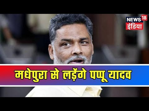 Breaking News: मधेपुरा, बिहार से निर्दलीय चुनाव लड़ेंगे पप्पू यादव, सूत्रों के हवाले से बड़ी खबर