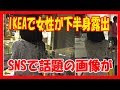 野外放置とSMプレー - YouTube