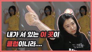 [3분집자쇼]장윤정-사랑아, 핑클(Fin.K.L)-블루레인 댄스커버