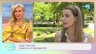 """Свиква ли се с популярността според Неда Спасова? - """"На кафе"""" (01.12.2020)"""