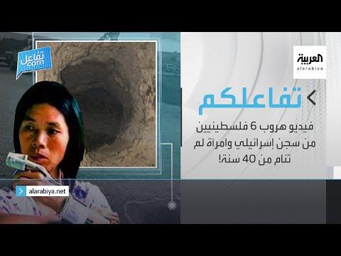 تفاعلكم | تفاصيل الهروب الدرامي لـ6 فلسطينيين من سجن إسرائيلي شديد الحراسة