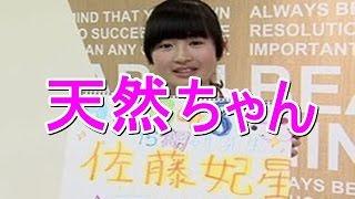 【AKB48】佐藤妃星の不思議ちゃんすぎる行動に注目! 11月30日深夜に放...