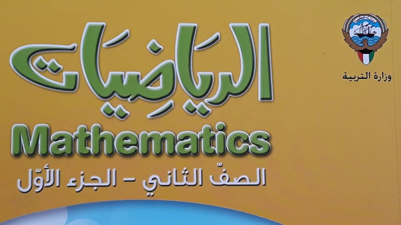 منهج الصف الثاني الإبتدائي الفصل الدراسي الأول الرياضيات Youtube