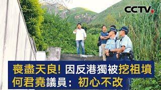 丧尽天良!被砸办公室,祖坟被挖!只因他反对黑衣人暴行  | CCTV