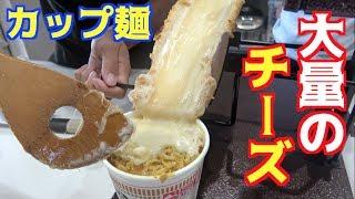 カップ麺3種類にラクレットチーズをこれでもかってぐらいに入れてみた!