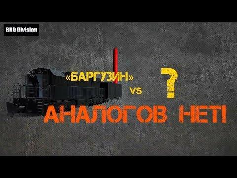 «Ядерный» поезд «Баргузин»