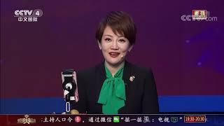 《中国舆论场》 20200119| CCTV中文国际