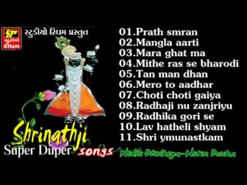Super Duper Shrinathji Songs