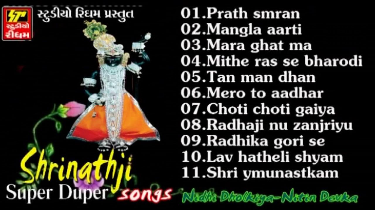 2493a3598f779 Super Duper Shrinathji Songs - YouTube