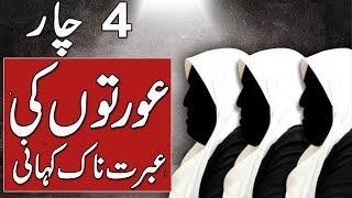 4 Aurten || 4 Ladies Of History || Islamic Stories Urdu/Hindi || Rohail Voice
