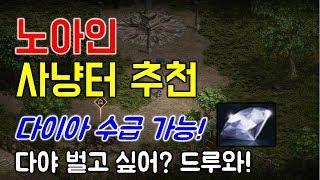 리니지M 노아인 사냥터 추천! (다이아 수급 가능)