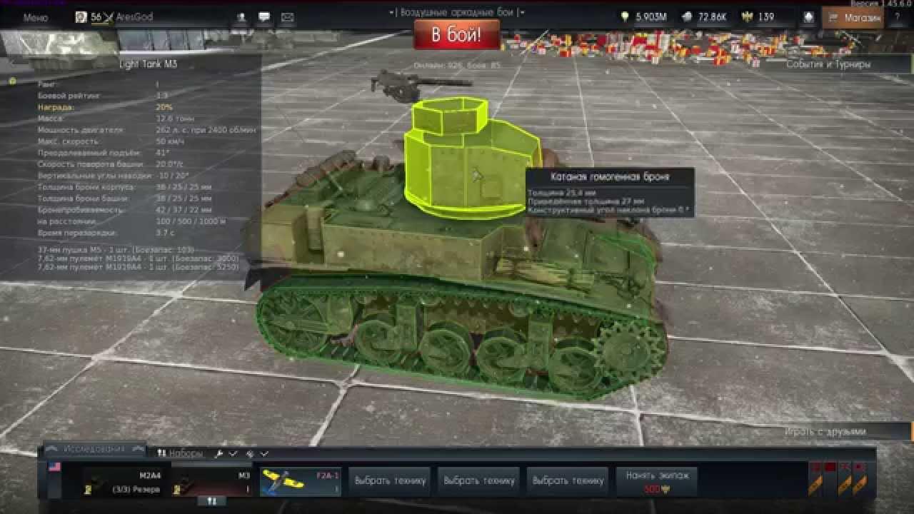 War Thunderобзор Dev сервера 145 американские танкиновые карты