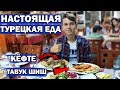 Настоящая турецкая еда в Анталии: кёфте, тавук шиш, пиде, мезе. Где вкусно и дешево поесть в Анталии