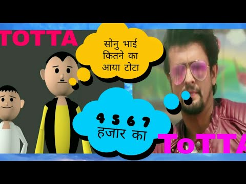 TOTTA New Song  Funny  2018 Sonu Nigam. Monu Parjapati.